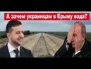 Крым и вода от Украины за деньги, зрада или перемога?