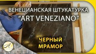 Венецианская штукатурка Черный мрамор