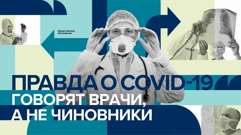 Правда о COVID 19 говорят врачи а не чиновники