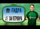 Гидра ЗаИ Петровича 5 13