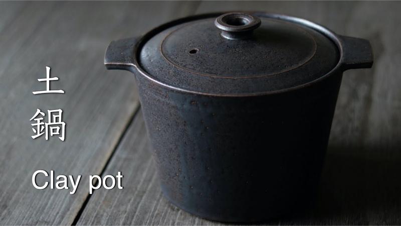 僕の仕事。 土鍋をつくる Make a clay pot