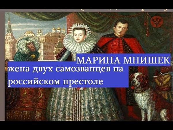 Жена двух самозванцев Лжедмитриев на троне Руси.Мария Мнишек самая странная из хорошеньких женщин.
