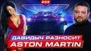 Aston Martin DBX 15 млн вот за это мнение Давидыча Интервью с вице президентом компании