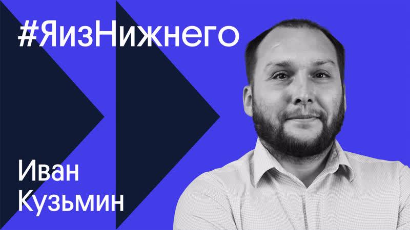 ЯизНижнего Иван Кузьмин Беспилотное будущее виртуальная реальность и гости из Кремниевой долины