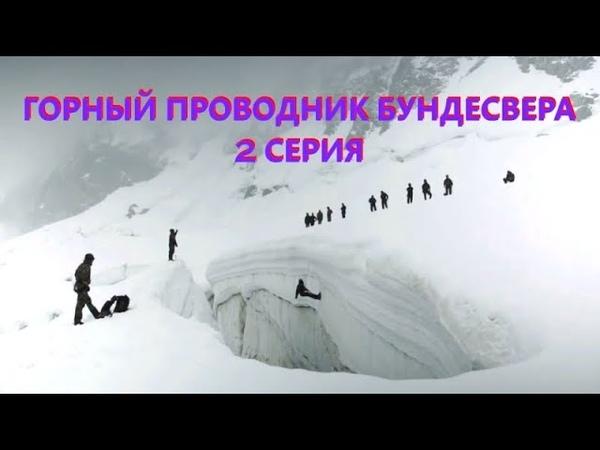 Горный проводник Бундесвера 2 серия Документальный фильм