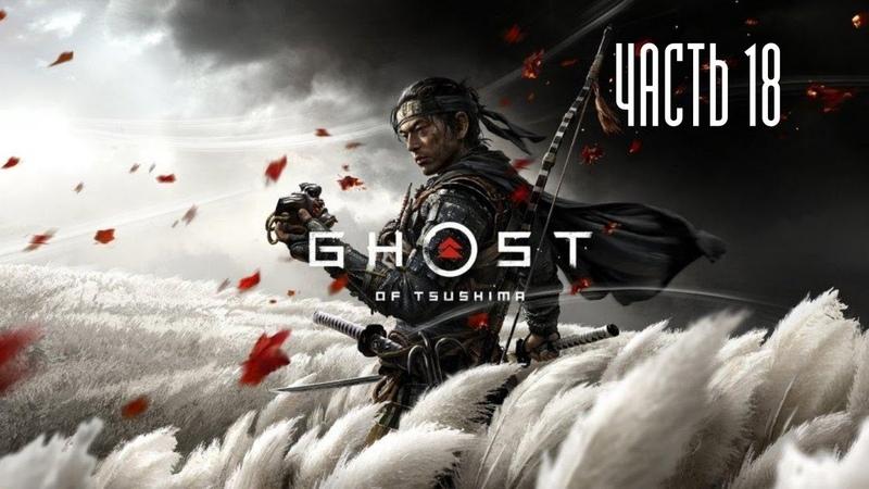 Прохождение Ghost of Tsushima Призрак Цусимы Часть 18