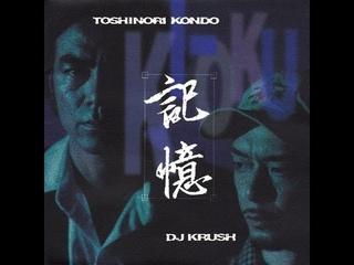 DJ Krush & Toshinori Kondo - 記憶 Ki-Oku