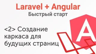 Урок 2. Laravel+Angular. Быстрый старт. Создание каркаса для будущих страниц