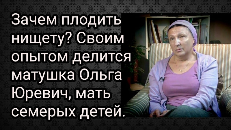 Зачем плодить нищету? Своим опытом делится матушка Ольга Юревич, мать семерых детей.