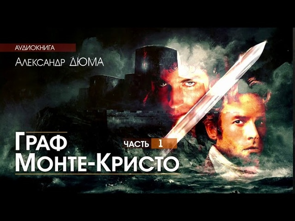 Александр ДЮМА Граф Монте Кристо часть 1 АУДИОКНИГА