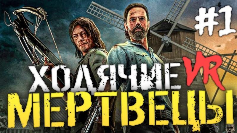 ХОДЯЧИЕ МЕРТВЕЦЫ Но в Виртуальной Реальности The Walking Dead Onslaught VR 1