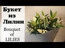 Букет из лилии. Bouquet of lilies. Флористика для начинающих