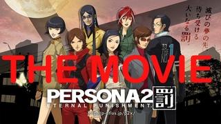 Persona 2 Eternal Punishment THE MOVIE