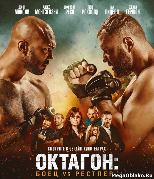 Октагон: Боец vs Рестлер / Cagefighter (2020/WEB-DL/WEB-DLRip)