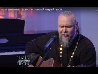Священник Андрей Гуров - Мальвина / Priest Andrei Gurov - Malvina