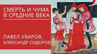Смерть и чума в Средние века. Черная смерть. Павел Уваров. Александр Сидоров