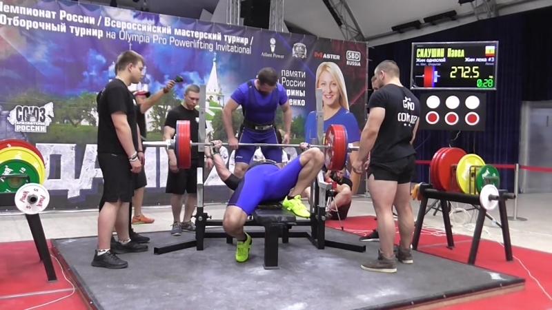 Силушин Павел жим лежа однослой 272,5 кг