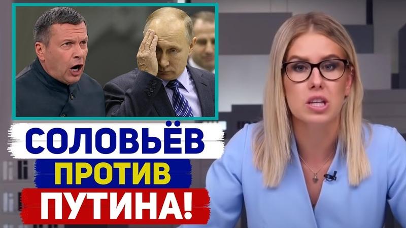 Соловьёв ЖЁСТКО ответил Путину за ОТРАВЛЕНИЕ Алексея Навального Любовь Соболь в ШОКЕ
