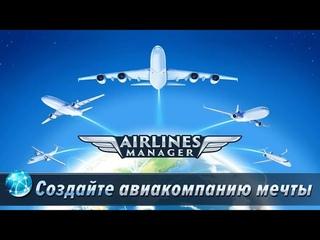 Магнат менеджер авиакомпаний 2021 скачать игру на телефон с русским переводом.