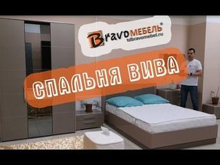 Вива | спальный гарнитур | Браво Мебель Брянск