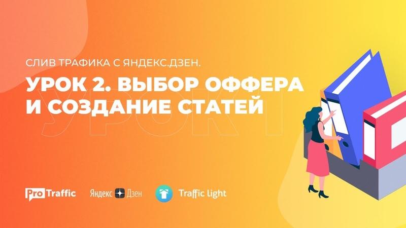 Арбитраж трафика с Яндекс Дзена Урок 2 Как выбрать оффер и сделать арбитражную статью