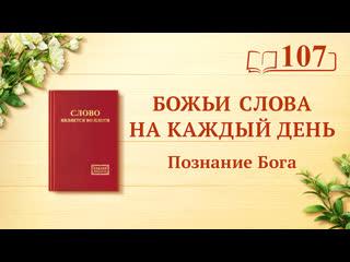 Божьи слова на каждый день   «Сам Бог, уникальный Бог II»   (отрывок 107)