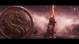 Мортал Комбат  Смертельная битва (2021) — Русский трейлер