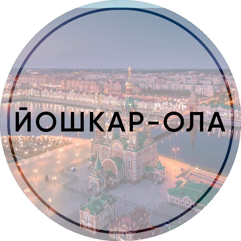 Афиша Тольятти Тур в Йошкар-Олу 12 - 13 сентября