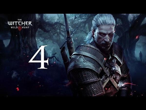 Прохождение Ведьмак 3 Дикая Охота Часть 4 Охота на Ведьму