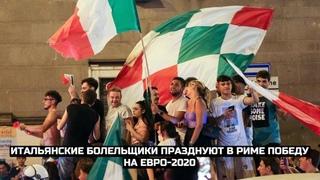 Итальянские болельщики празднуют в Риме победу на Евро-2020 / LIVE