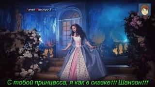 С тобой принцесса, я как в сказке!!! Шансон!!!