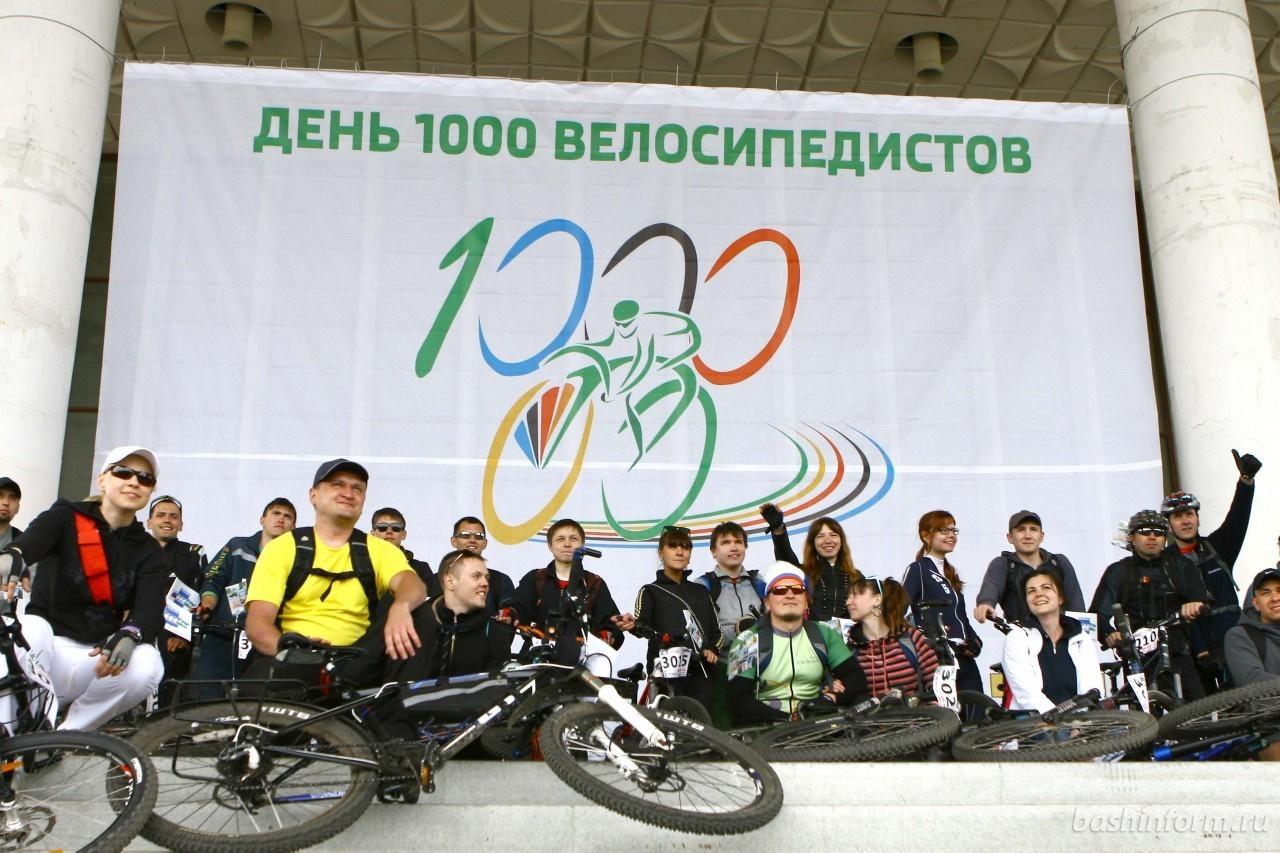 Афиша День 1000 Велосипедистов 2020 / d1000v