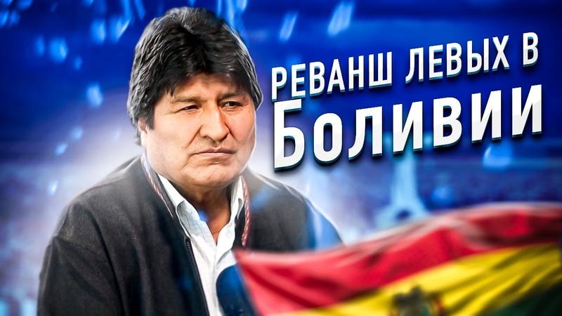 Реванш левых в Боливии