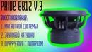 Автозвук. Ремонт Pride bb12v3. Восстановление Магнитной системы, катушки, диффузора с подвесом.