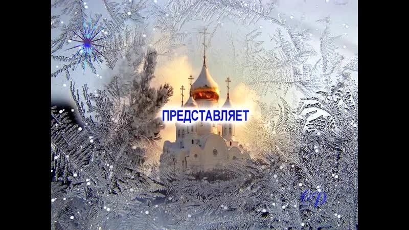 Онлайн концерт КРЕЩЕНИЕ ВРЕМЯ ЧУДЕС И ВОЛШЕБСТВА 19 01 2021 г