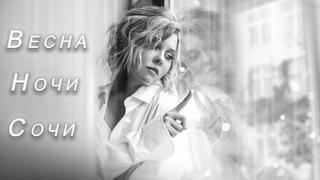 ВЕСНА НОЧИ СОЧИ ♥ ПРЕКРАСНАЯ ПЕСНЯ О ЛЮБВИ ♥ АНДРЕЙ КУРЯЕВ ♥ ЭТИ ПЕСНИ ИЩУТ ВСЕ