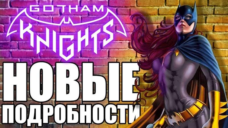Gotham Knights игра про бэтмена без бэтмена ВСЁ что известно о рыцарях готэма