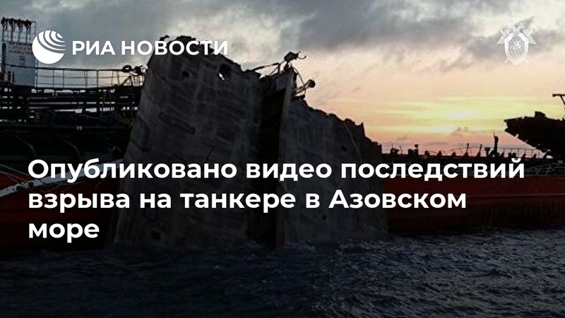 Кадры танкера Генерал Ази Асланов в Азовском море где произошел взрыв