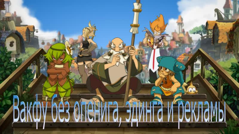 Анимемарафон Вакфу 1 сезон 26 серий 2008