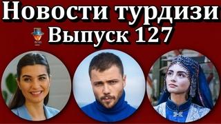 Новости турдизи. Выпуск 127