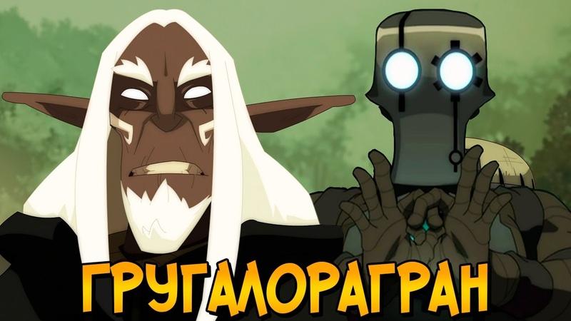 Дракон Гругалорагран из мультсериала Вакфу способности прошлое происхождение
