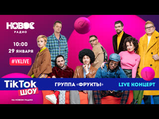 """Группа """"Фрукты"""" в TikTok Шоу. LIVE"""