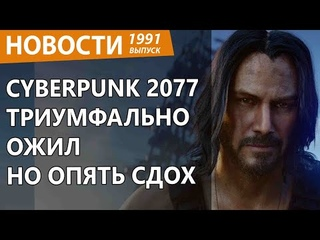 Cyberpunk 2077 опять смог напарить геймеров. Новости