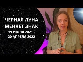Черная Луна в Близнецах 19 июля 2021 - 20 апреля 2022