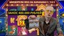 MELLSTROY ЗАНОСЫ НЕДЕЛИ В СЛОТЕ THE DOG HOUSE 400.000 РУБЛЕЙ