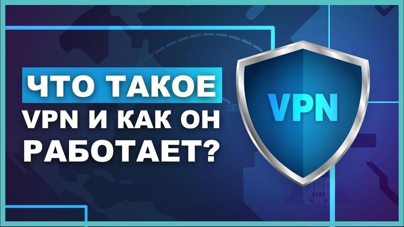 Что такое VPN и как он работает Объяснено