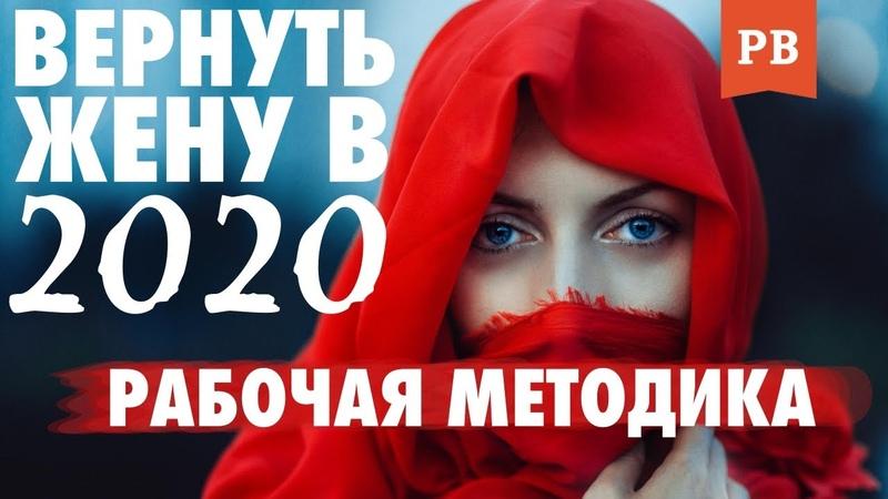 КАК ВЕРНУТЬ ЖЕНУ ВОЗВРАТ ЖЕНЫ В 2020 ГРАМОТНЫЙ ВОЗВРАТ БЫВШЕЙ ЖЕНЫ ЕСЛИ УШЛА ЖЕНА КАК ВЕРНУТЬ