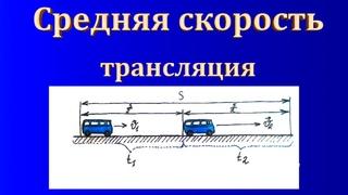 Прямая трансляция пользователя Юрий Коваленок (физик). Средняя скорость