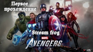 Marvel Avengers № 4 прохождение New февральский стрим (Stream-frog)