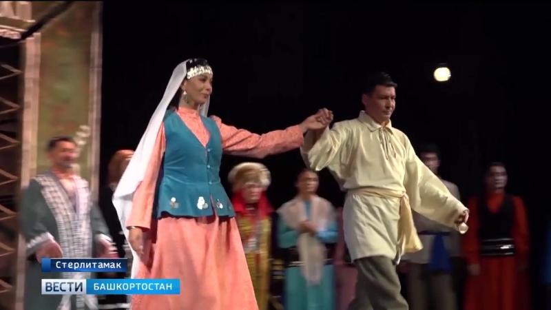 В стерлитамакском башдраме восстановили легендарный спектакль Ашкадар видео от 09 10 2018 года
